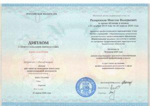 Diplom-clinic-psykholog-razorenkov-maksim