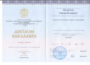 diploma-psichology-razorenkov-maxim